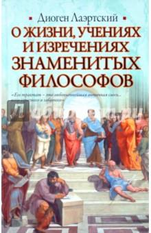 О жизни, учениях и изречениях знаменитых филососфов - Диоген Лаэртский