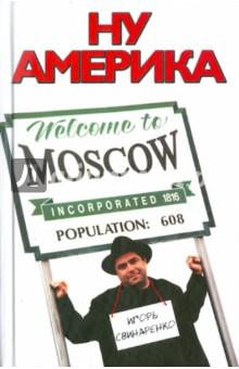 Купить Игорь Свинаренко: Ну Америка ISBN: 978-5-17-061136-2