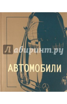 Купить Автомобили ISBN: 978-5-98986-414-0