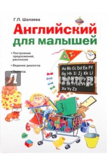 Английский для малышей - Галина Шалаева