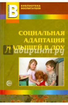 Социальная адаптация малышей в ДОУ - Иванова, Кривовицына, Якупова