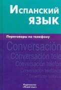 Юлия Романова: Испанский язык. Переговоры по телефону