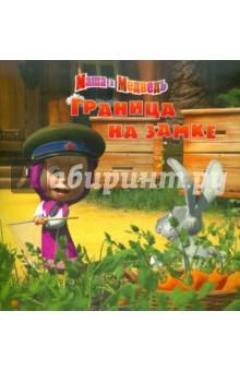 Книжка-квадрат: Граница на замке. Маша и Медведь - Нина Иманова