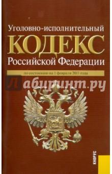 Уголовно-исполнительный кодекс Российской Федерации по состоянию на 01.02.2011 года