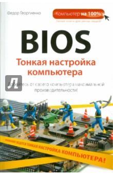 BIOS. Тонкая настройка компьютера - Федор Георгиенко