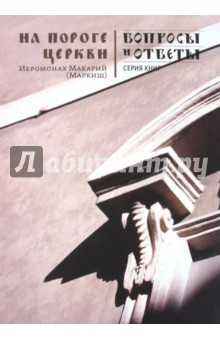 На пороге Церкви - Макарий Иеромонах