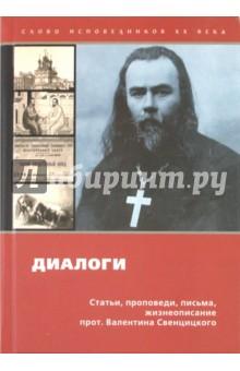 Диалоги. Проповеди, статьи, письма - Валентин Протоиерей