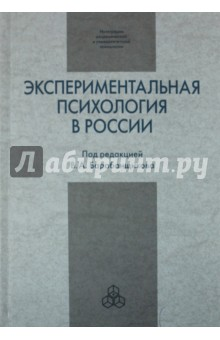 Экспериментальная психология в России: традиции и перспективы - Владимир Барабанщиков