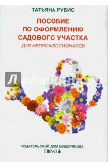 Пособие по оформлению садового участка для непрофессионалов - Татьяна Рубис