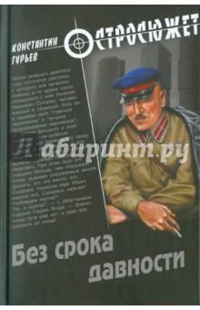 Без срока давности - Константин Гурьев