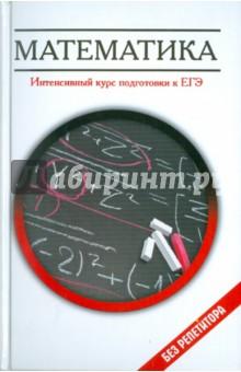 Математика: интенсивный курс подготовки к ЕГЭ - Александр Клово