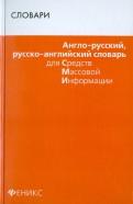 Ольга Мусихина: Англорусский, русскоанглийский словарь для СМИ