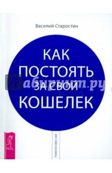 Как постоять за свой кошелек - Василий Старостин