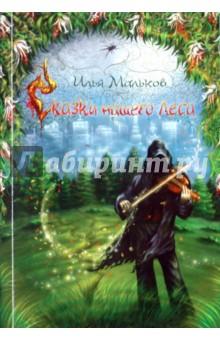 Сказки нашего леса. Легенды для взрослых - Илья Мальков