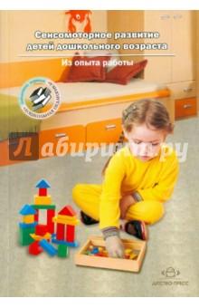 Сенсомоторное развитие детей дошкольного возраста. Из опыта работы
