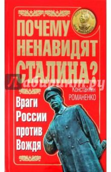 Почему ненавидят Сталина? Враги России против Вождя - Константин Романенко