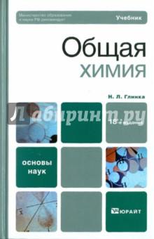 Общая химия - Николай Глинка