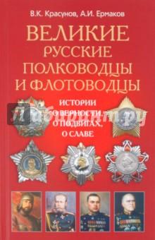 Великие русские полководцы и флотоводцы. Истории о верности, о подвигах, о славе...