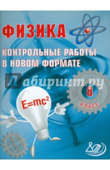физика 8 контрольные годова