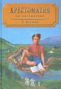 Хрестоматия по литературе для 2 класса четырехлетней начальной школы. Часть 1 обложка книги