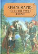 Хрестоматия по литературе для 4 класса четырехлетней или 3 класса трехлетней начальной школы. Часть1 обложка книги