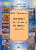 Мария Воюшина - Изучение литературы во втором классе обложка книги