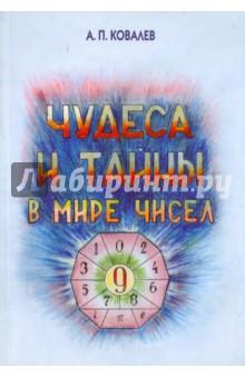 Чудеса в мире чисел - А. Ковалев