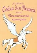 Алексей Аимин: Седла для Пегаса, или Поэтическая ярмарка