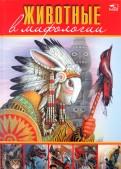 Андрей Гапченко: Животные в мифологии