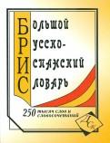 Е. Ершова: Большой русскоиспанский словарь. 250 000 слов и словосочетаний