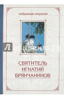 Избранные творения в двух томах. Том 2 - Брянчанинов Свт.