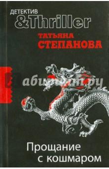 Прощание с кошмаром - Татьяна Степанова
