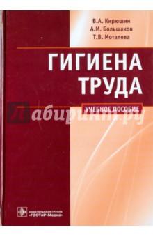 Купить Кирюшин, Большаков, Моталова: Гигиена труда ISBN: 978-5-9704-1844-4