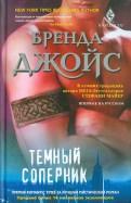 Бренда Джойс - Темный соперник обложка книги