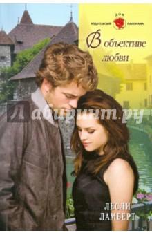 В объективе любви (11-042) - Лесли Ламберт