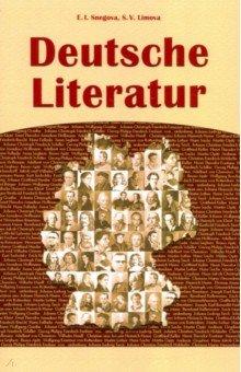Deutsche Literatur - Снегова, Лимова