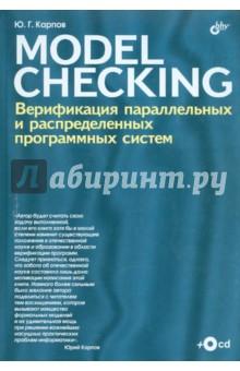 MODEL CHECKING. Верификация параллельных и распределенных программных систем (+CD) - Юрий Карпов