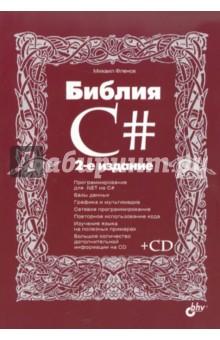 Библия C# (+CD) - Михаил Фленов
