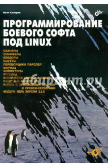 Программирование боевого софта под Linux (+CD) - Иван Скляров