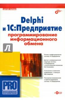 Delphi и 1С:Предприятие. Программирование информационного обмена (+CD) - Сергей Попов
