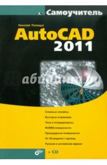 Самоучитель AutoCAD 2011 (+СD) - Николай Полещук