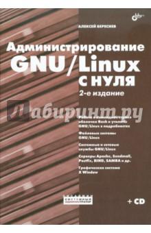 Администрирование GNU/Linux с нуля (+CD) - Алексей Береснев