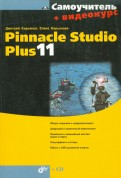 Кирьянов, Кирьянова: Самоучитель Pinnacle Studio Plus 11 (+ Видеокурс на CD)