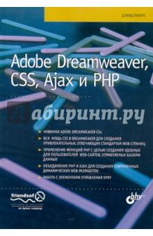 Adobe Dreamweaver, CSS, Ajax и PHP - Дэвид Пауэрс