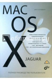 Mac OS X Jaguar. Полное руководство пользователя - Джесси Фейлер