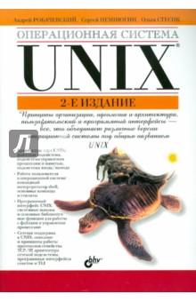 Операционная система Unix - Робачевский, Немнюгин, Стесик