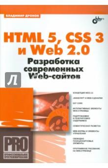 HTML 5, CSS 3 и Web 2.0. Разработка современных Web-сайтов - Владимир Дронов