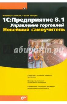 1С: Предприятие 8.1. Управление торговлей. Новейший самоучитель - Кузнецов, Засов