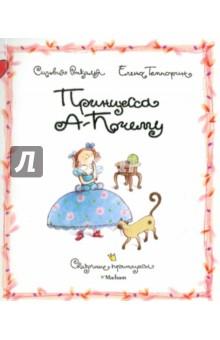 Принцесса А-Почему - Ронкалья, Темпорин