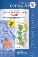 Андрей Плешаков: Окружающий мир. Рабочие программы. 1-4 класс. Предметная линия учебников системы